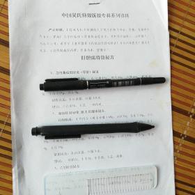 中国吴氏特效医技专科系列资料