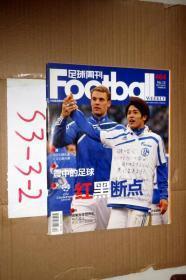 足球周刊2011年464期