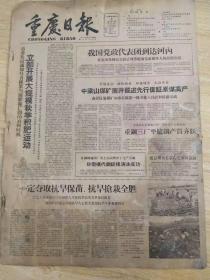 老报纸   重庆日报1960年9月1日(4开四版)中梁山煤矿南井掘进先行保证原煤高产;全党全民动手大办农业。