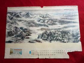 懷舊收藏年掛歷單張七 十年代《 北國風光》53*38cm