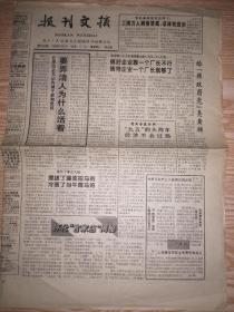 报刊文摘1996