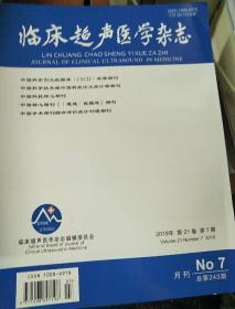 临床超声医学杂志2019年7期