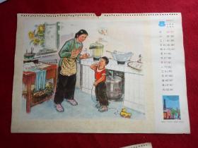 懷舊收藏年掛歷單張七 十年代《張勝 》53*38cm