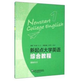 新起点大学英语1(综合教程 教师用书)
