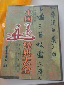中国墨迹经典大全 全36册 品相好!