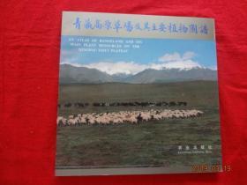 青藏高原草場及其主要植物圖譜·青海卷