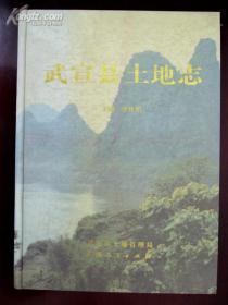 武宣县土地志