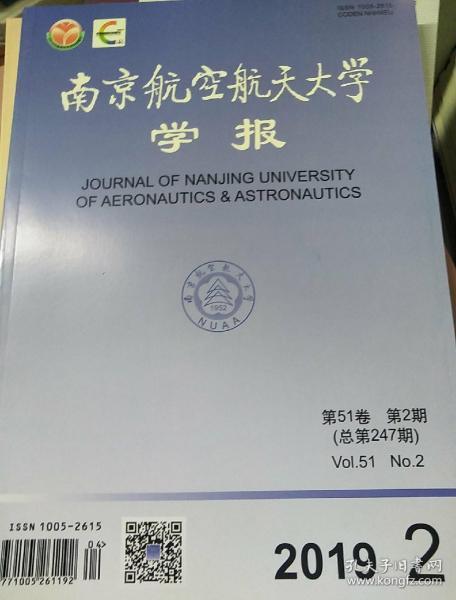 南京航空航天大学学报2019年2期