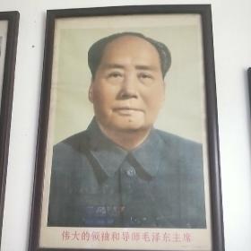 偉大的領袖和導師毛澤東主席,已裝裱好