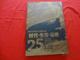 時代·生活·畫卷--遼寧畫院建院25周年優秀作品集