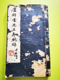 常州地方文獻——盧錦堂先生哀挽錄,僅見,原裝一厚冊
