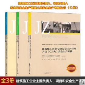 建筑施工企业主要负责人、项目负责人和专职安全生产管理人员安全生产考核丛书 建筑施工企业专职安全生产管理人员(C1类)安全生产考核+建筑施工企业专职安全生产管理人员(C2类)安全生产考核+建筑施工企业专职安全生产管理人员( C3类)安全生产考核套装(3册)9787112226566/9787112225897/9787112227068国家安全生产专家组建筑施工专业组/首都经贸大学建设安全研究中心