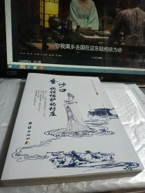 《蚕沙口--妈祖佑护的村庄 - 朱长波 冯连满》