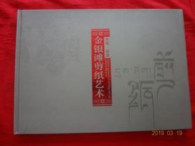 金銀灘剪紙藝術(青海·海晏)