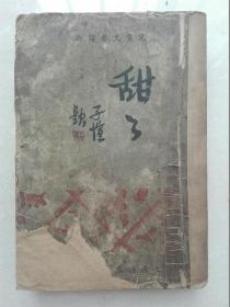 民國25年  黃堯漫畫  《甜甜 》珍稀 孔網孤本!