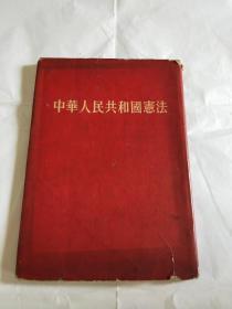 中华人民共和国宪法 精装1954年版