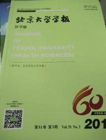 北京大学学报 医学版2019年3期