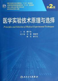 """医学实验技术原理与选择(第2版)/国家卫生和计划生育委员会""""十二五""""规划教材"""