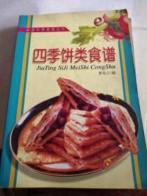 家庭四纪美食丛书,四季饼类食谱