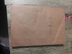 齊齊哈爾鐵路局機務處領導陳永生相關系列材料——電學與磁學