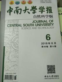 中南大学学报自然科学版2018年6期