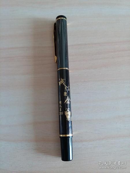 獵人王牌老鋼筆