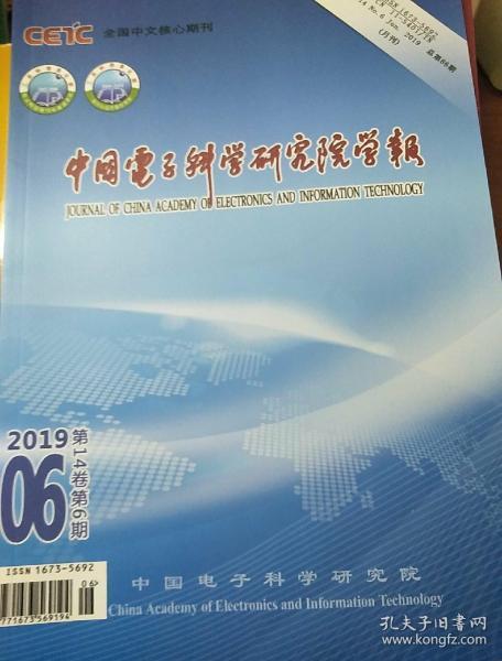 中国电子科学研究院学报2019年6期