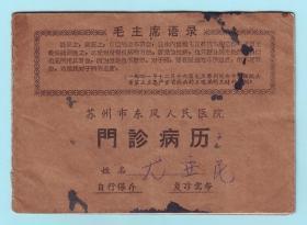 文革期间苏州市东风人民医院门诊病历本,封面印有毛主席语录,文革气息浓郁,整本共12页,写满了病情记录,长13厘米,宽9.2厘米