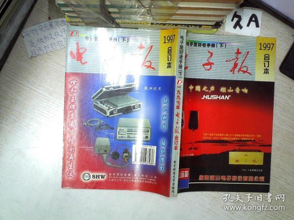 电子爱好者手册 下 1997年电子报合订本