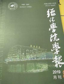 绥化学院学报2019年8期