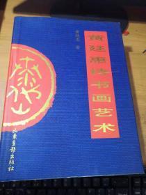 黄廷惠诗书画艺术