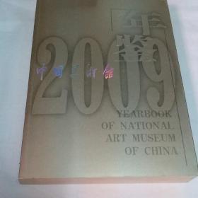 2009年鉴中国美术馆