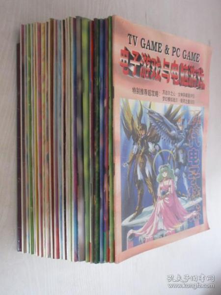 电子游戏与电脑游戏    现代电子技术  1997-1999年 共25本合售    详见描述