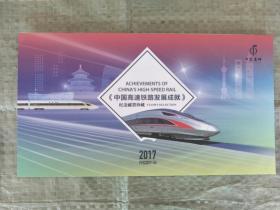 中國高速鐵路發展成就郵折(帶郵票,保真)