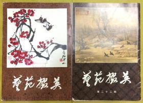 8开名家精美画册:1983年【艺苑掇英】第21期(吴昌硕、齐白石专辑)、22期(二本合售)
