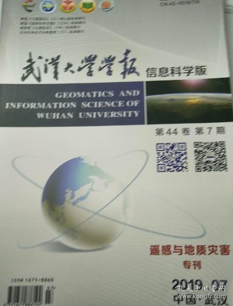 武汉大学学报 信息科学版2019年7期