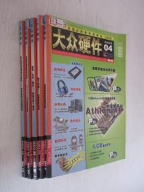 大众硬件  2003年第4、5、9、10、12期5本合售