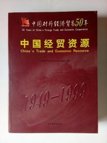 中国对外经济贸易50年 - 中国经贸资源(1949-1999)