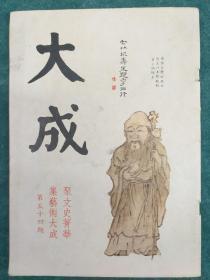 大成杂志 总54期 1978年5月出版 封底张大千画