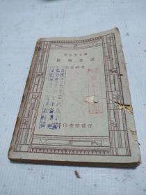 新中学文库:数理丛谈