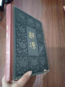 辞源一(修订本)