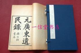 《元广东遗民录》上下卷 附录 1函2册全 1922年  线装木板