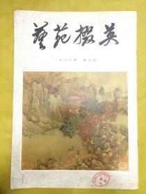 8开名家精美画册:1978年【艺苑掇英】第三期