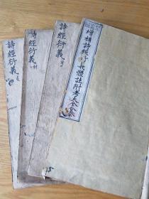 《诗经衍义》,儒家经典,五经之一。清康熙木刻板,一套四册全。规格23、5X16、5X4cm