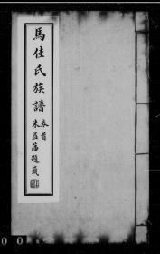 马佳氏族谱 [4卷, 首1卷]复印件