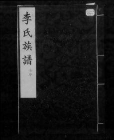 交河李氏族谱 [上下卷]复印件