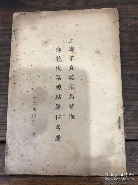 1950年上海直接贴税单位名册