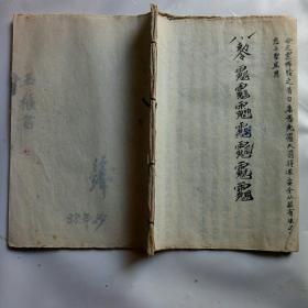 雷书(算命书)一一手抄本
