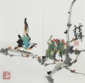 【超值特价】【保真】【云峰】中国当代着名书画家、中国书法家协会会员、中央书画研究院院士、副院长、中国书画家协会会员、大学教授、北京名人书画院高级院士、小品花鸟(33*33CM)4。
