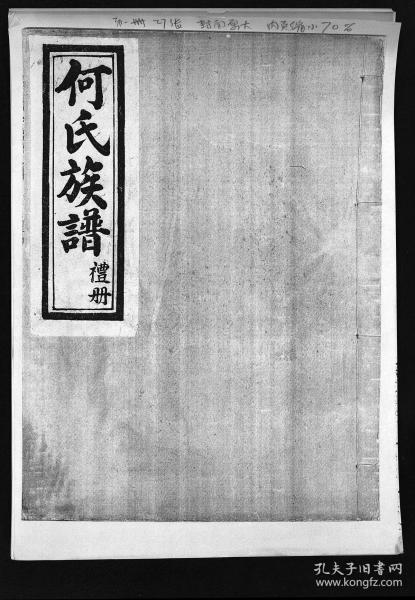 何氏族谱 [6卷]复印件